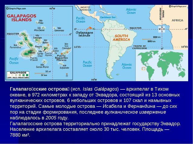 Галапаго́сские острова́ (исп.Islas Galápagos)— архипелаг в Тихом океане, в...