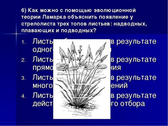 6) Как можно с помощью эволюционной теории Ламарка объяснить появление у стре...