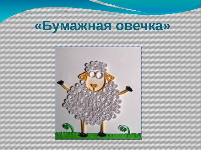 «Бумажная овечка»