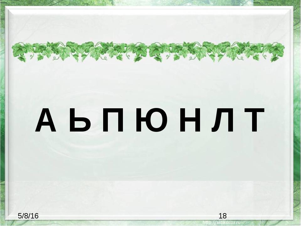 А Ь П Ю Н Л Т