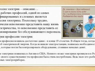Профессия электрик – описание… Среди рабочих профессий, одной из самых квалиф