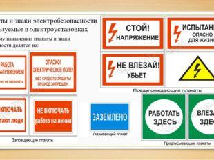 Плакаты и знаки электробезопасности используемые в электроустановках По своем