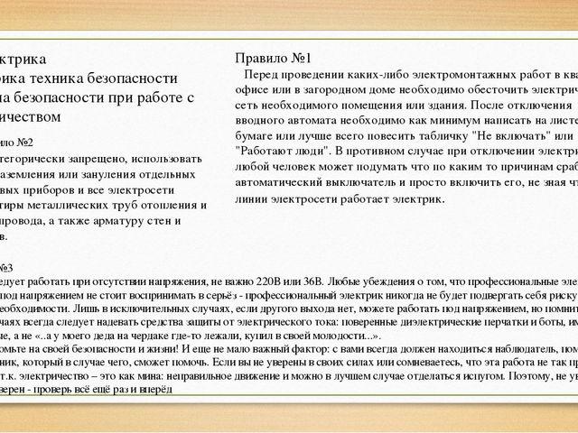 ТБ электрика Электрика техника безопасности Правила безопасности при работе с...