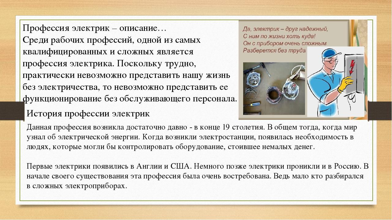 Профессия электрик – описание… Среди рабочих профессий, одной из самых квалиф...