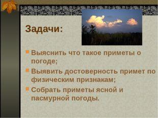 Задачи: Выяснить что такое приметы о погоде; Выявить достоверность примет по