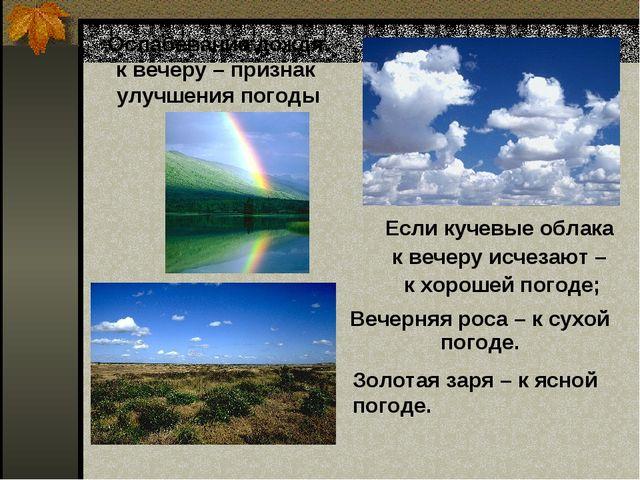 Золотая заря – к ясной погоде. Если кучевые облака к вечеру исчезают – к хоро...