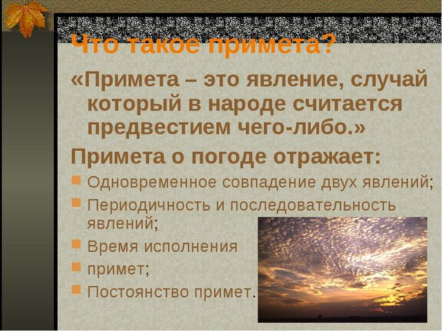 Что такое примета? «Примета – это явление, случай который в народе считается...