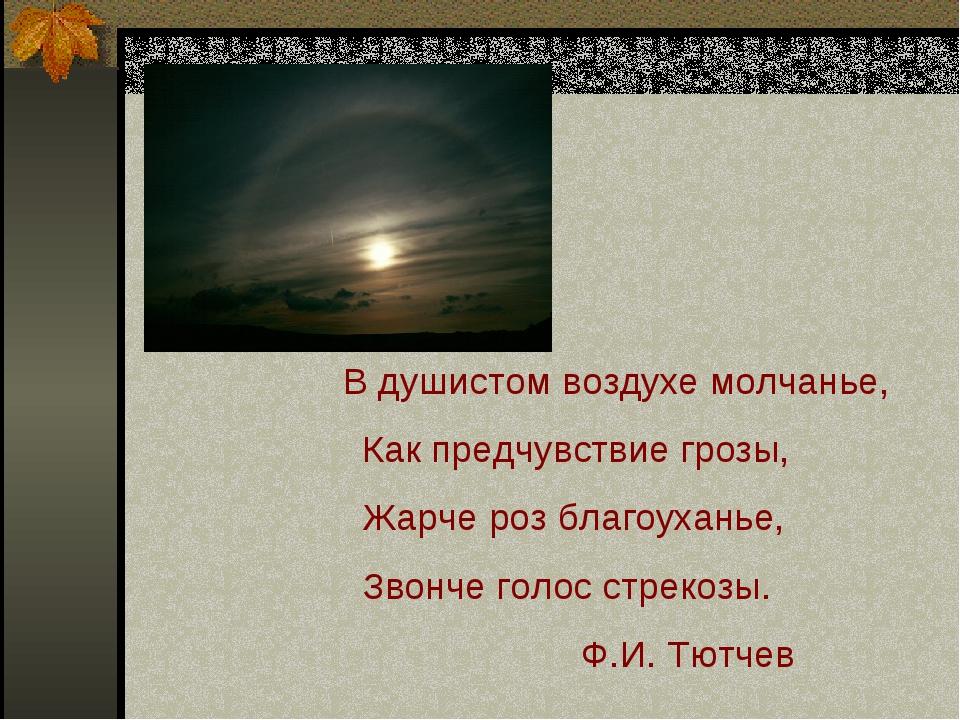 В душистом воздухе молчанье, Как предчувствие грозы, Жарче роз благоуханье,...