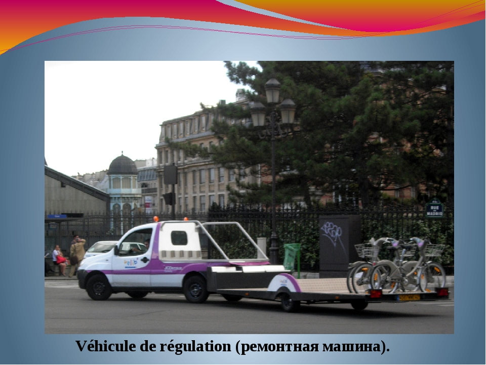 Véhicule de régulation (ремонтная машина).