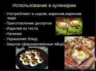 Использование в кулинарии - Употребляют в сыром, вареном,жареном виде - Приго