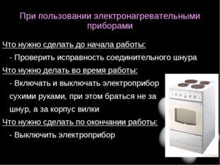 При пользовании электронагревательными приборами Что нужно сделать до начала