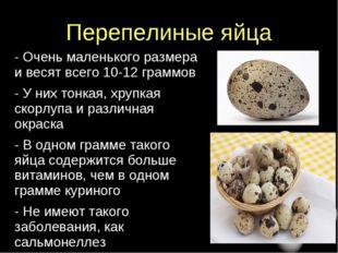 Перепелиные яйца - Очень маленького размера и весят всего 10-12 граммов - У н