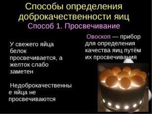 Способы определения доброкачественности яиц Способ 1. Просвечивание У свежего