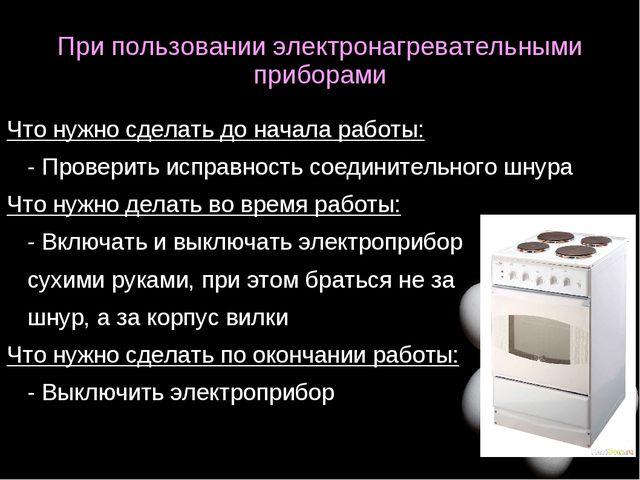 При пользовании электронагревательными приборами Что нужно сделать до начала...
