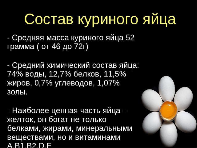 Состав куриного яйца - Средняя масса куриного яйца 52 грамма ( от 46 до 72г)...