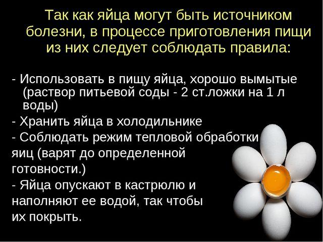 Так как яйца могут быть источником болезни, в процессе приготовления пищи из...
