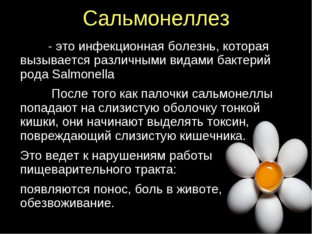 Сальмонеллез - это инфекционная болезнь, которая вызывается различными видами...