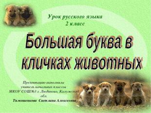 Урок русского языка 2 класс Презентацию выполнила учитель начальных классов М