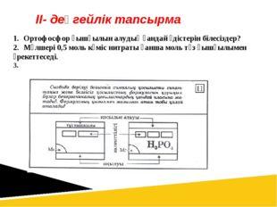 ІІ- деңгейлік тапсырма Ортофосфор қышқылын алудың қандай әдістерін білесіздер