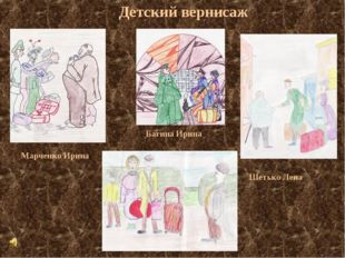 Шетько Лена Багина Ирина Марченко Ирина Детский вернисаж