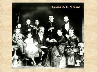 Семья А. П. Чехова