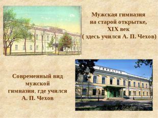 Современный вид мужской гимназии, где учился А. П. Чехов Мужская гимназия на