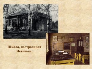 Школа, построенная Чеховым.