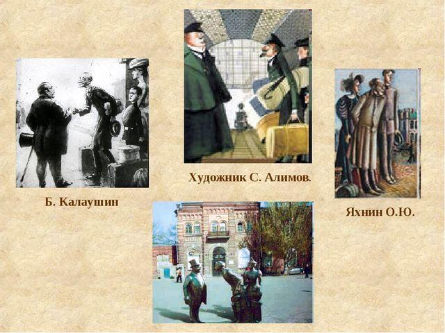 Б. Калаушин Художник С. Алимов. Яхнин О.Ю.