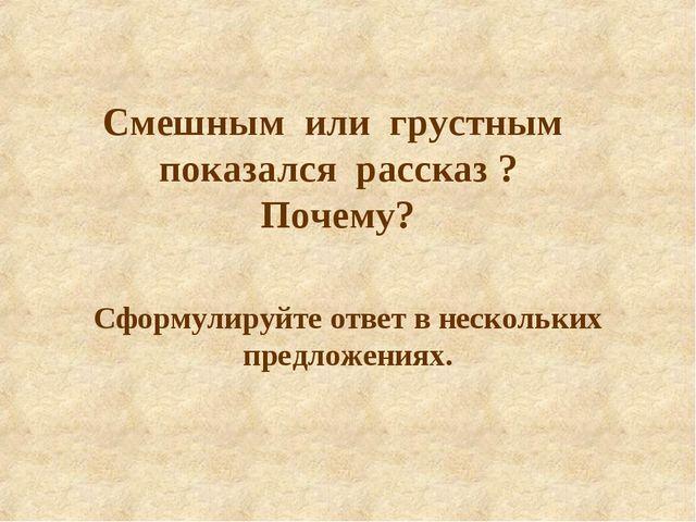 Смешным или грустным показался рассказ? Почему? Сформулируйте ответ в не...