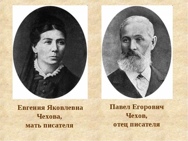 Евгения Яковлевна Чехова, мать писателя Павел Егорович Чехов, отец писателя