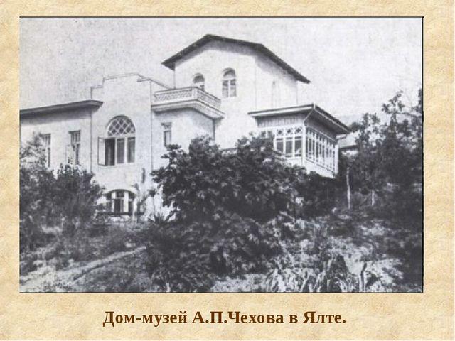 Дом-музей А.П.Чехова в Ялте.