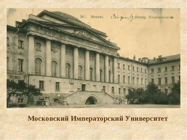 Московский Императорский Университет