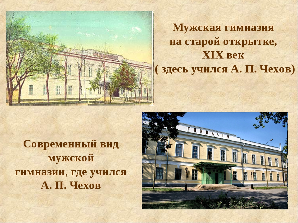 Современный вид мужской гимназии, где учился А. П. Чехов Мужская гимназия на...