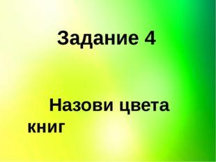 Задание 4 Назови цвета книг
