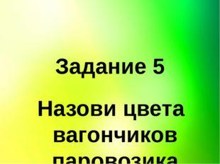 Задание 5 Назови цвета вагончиков паровозика