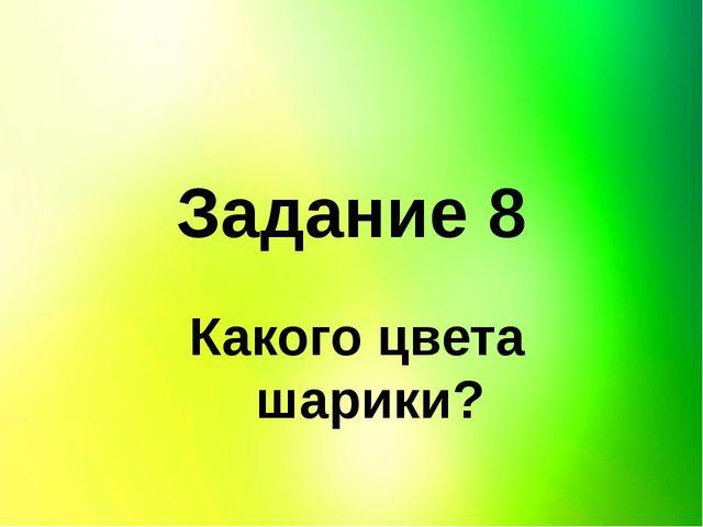 Задание 8 Какого цвета шарики?