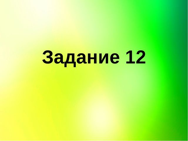 Задание 12