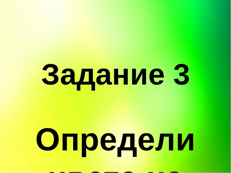 Задание 3 Определи цвета на светофоре