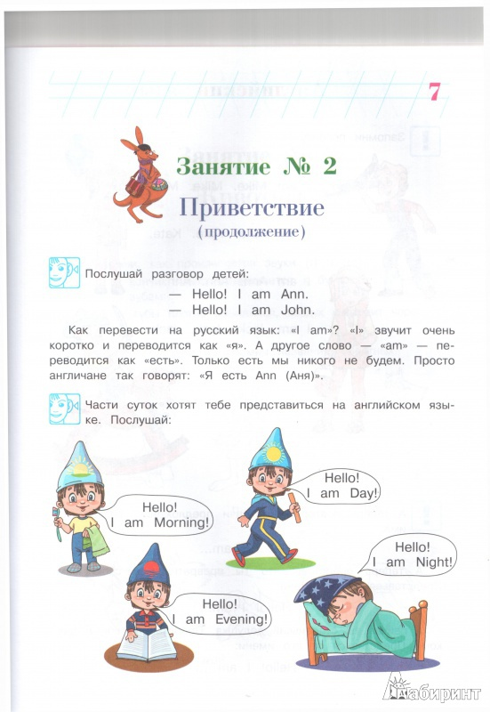 Приветственная песня на английском для ребенка