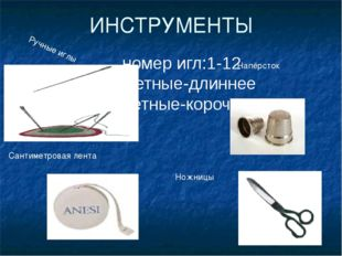 ИНСТРУМЕНТЫ Ручные иглы Сантиметровая лента Напёрсток Ножницы номер игл:1-12