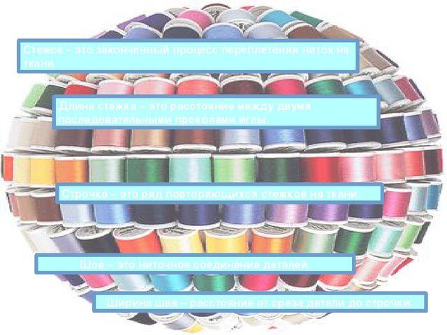 Стежок – это законченный процесс переплетения ниток на ткани Строчка – это ря...