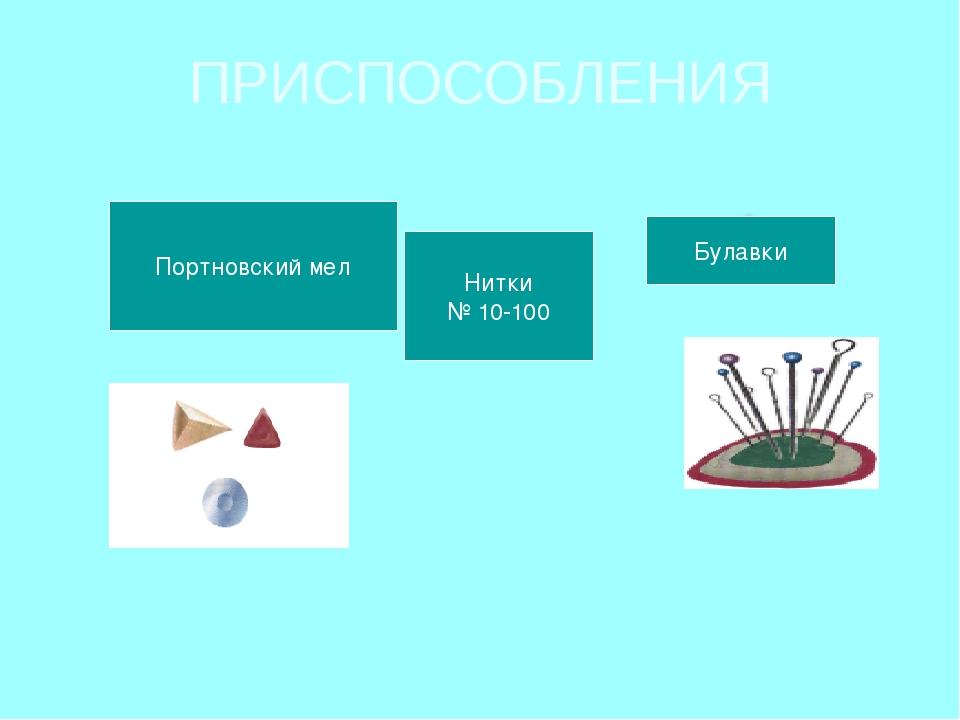ПРИСПОСОБЛЕНИЯ Портновский мел Нитки № 10-100 Булавки Портновский мел
