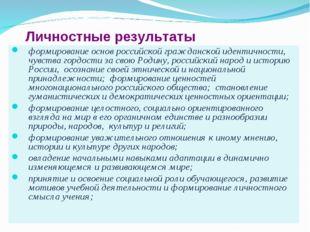 Личностные результаты формирование основ российской гражданской идентичности,