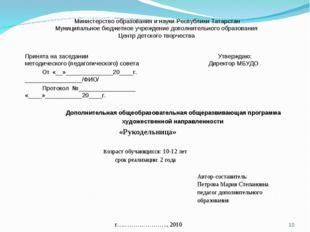 Министерство образования и науки Республики Татарстан Муниципальное бюджетно