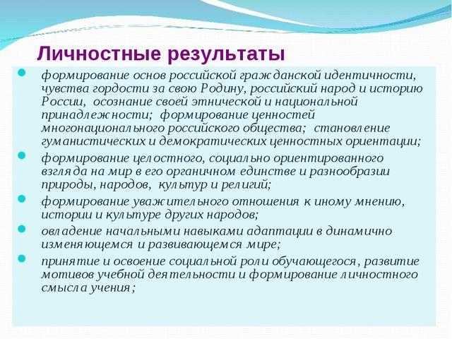 Личностные результаты формирование основ российской гражданской идентичности,...
