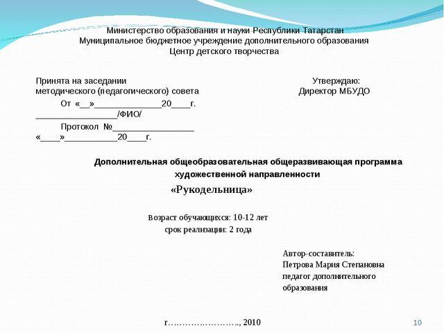Министерство образования и науки Республики Татарстан Муниципальное бюджетно...