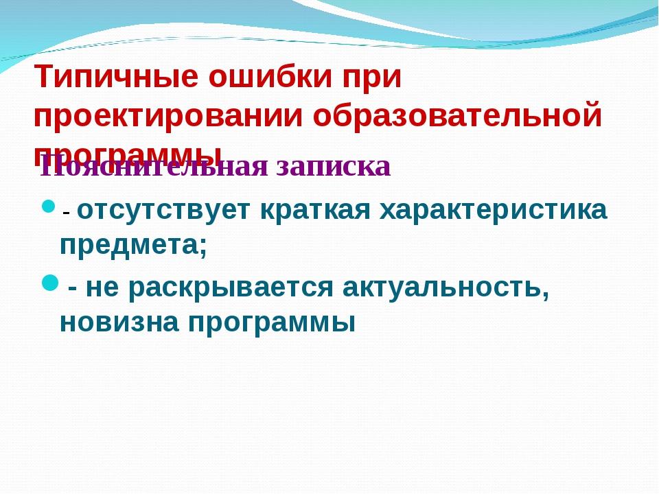 Типичные ошибки при проектировании образовательной программы Пояснительная за...