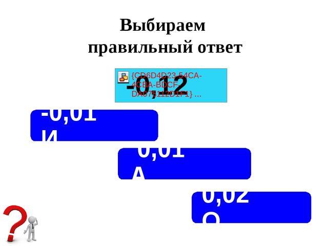 Выбираем правильный ответ 0,01 А 0,02 О -0,01 И