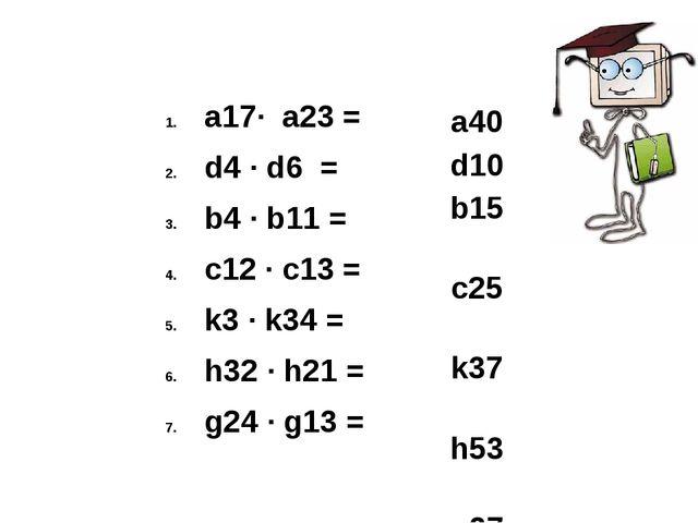 а17· а23 = d4 · d6 = b4 · b11 = c12 · c13 = k3 · k34 = h32 · h21 = g24 · g13...