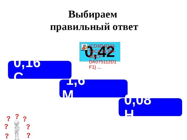 Выбираем правильный ответ 1,6 М 0,08 Н 0,16 С